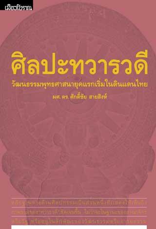 หน้าปก-ศิลปะทวารวดี-วัฒนธรรมพุทธศาสนายุคแรกเริ่มในดินแดนไทย-ookbee