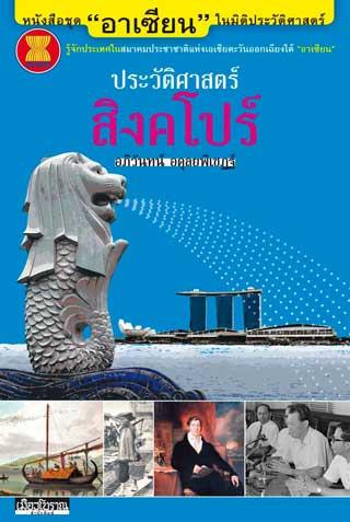 หน้าปก-ชุด-อาเซียน-ในมิติประวัติศาสตร์-ประวัติศาสตร์สิงคโปร์-ookbee