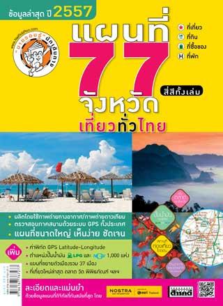 หน้าปก-แผนที่-77-จังหวัด-เที่ยวทั่วไทย-ปี-57-ookbee