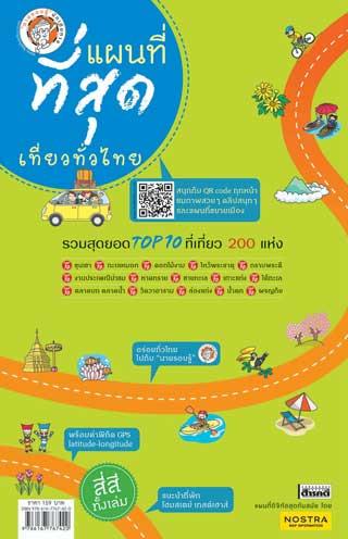 หน้าปก-แผนที่ที่สุด-เที่ยวทั่วไทย-ookbee