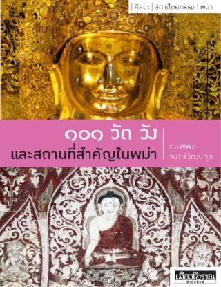 หน้าปก-๑๐๑-วัดวัง-และสถานที่สำคัญในพม่า-ookbee