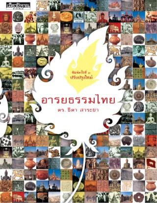 หน้าปก-อารยธรรมไทย-พิมพ์ครั้งที่-3-ookbee