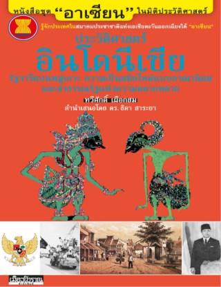 ชุด-อาเซียน-ในมิติประวัติศาสตร์ประวัติศาสตร์-ประวัติศาสตร์อินโดนีเซีย-รัฐจารีตบนหมู่เกาะ-ความเป็นสมัยใหม่แบบอาณานิคม-และสาธารณ-หน้าปก-ookbee