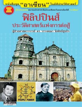 หน้าปก-ฟิลิปปินส์-ประวัติศาสตร์แห่งการต่อสู้-ookbee