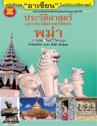หน้าปก-อาเซียน-ในมิติประวัติศาสตร์-ประวัติศาสตร์และประวัติศาสตร์ศิลปะพม่า-ookbee