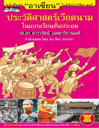 หน้าปก-อาเซียน-ในมิติประวัติศาสตร์-ประวัติศาสตร์เวียดนามในแบบเรียนชั้นประถม-ookbee