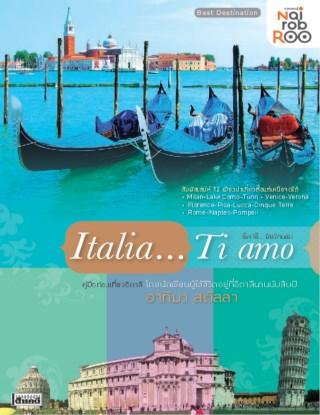 หน้าปก-italiati-amo-อิตาลีฉันรักเธอ-ookbee