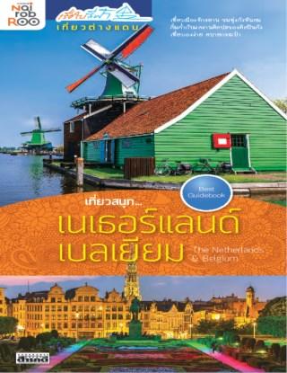 หน้าปก-เที่ยวสนุกเนเธอร์แลนด์-เบลเยียม-ookbee