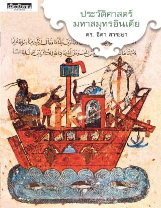 หน้าปก-ประวัติศาสตร์มหาสมุทรอินเดีย-ookbee