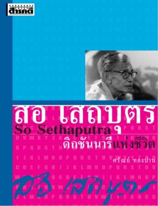 หน้าปก-สอ-เสถบุตร-so-sethaputra-ดิกชันนารีแห่งชีวิต-ookbee