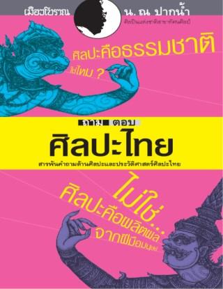 หน้าปก-ถาม-ตอบ-ศิลปะไทย-ookbee