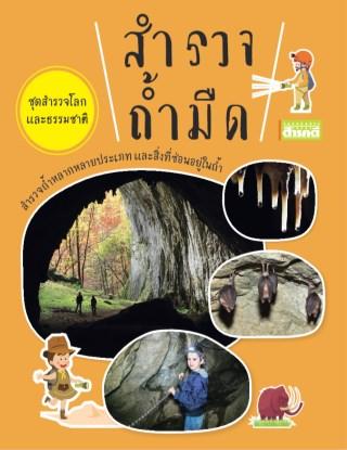 หน้าปก-ชุดสำรวจโลกและธรรมชาติ-สำรวจถ้ำมืด-ookbee