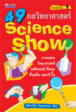 หน้าปก-49-กลวิทยาศาสตร์-ookbee