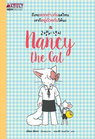 หน้าปก-nancy-the-cat-ookbee