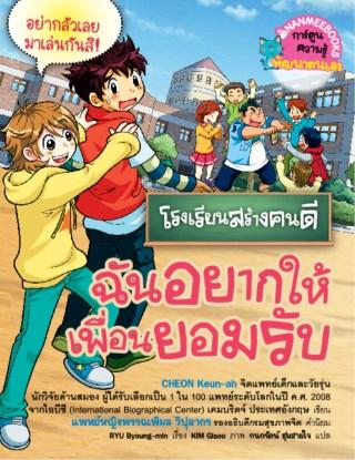 หน้าปก-ฉันอยากให้เพื่อนยอมรับ-ชุด-โรงเรียนสร้างคนดี-ookbee