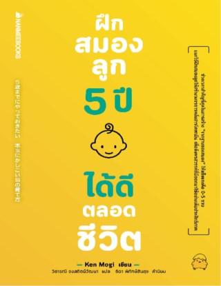 หน้าปก-ฝึกสมองลูก-5-ปีได้ดีตลอดชีวิต-ookbee