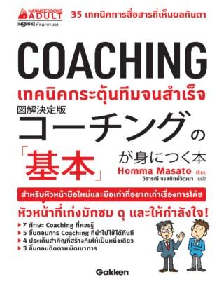 หน้าปก-coaching-เทคนิคกระตุ้นทีมจนสำเร็จ-ookbee