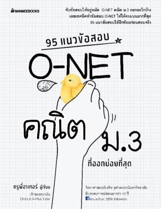 หน้าปก-95-แนวข้อสอบ-o-net-คณิต-มต้น-ookbee