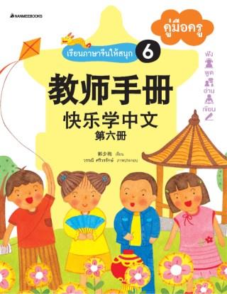 หน้าปก-เรียนภาษาจีนให้สนุก-เล่ม-6-คู่มือครู-ookbee