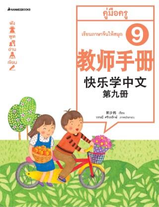 หน้าปก-เรียนภาษาจีนให้สนุก-เล่ม-9-คู่มือครู-ookbee