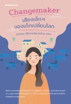หน้าปก-changemaker-เสียงเล็กๆ-ของเด็กเปลี่ยนโลก-ookbee