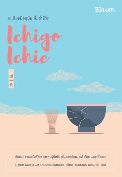 หน้าปก-ichigo-ichie-ละเลียดปัจจุบัน-ดื่มด่ำชีวิต-ookbee