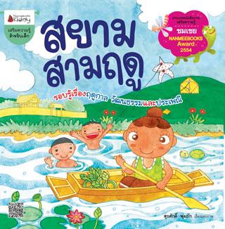 หน้าปก-สยามสามฤดู-วิถีไทยภูมิใจจัง-ookbee