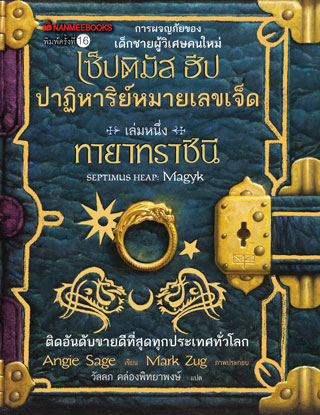 หน้าปก-เซ็ปติมัส-ฮีป-ปาฏิหารย์หมายเลขเจ็ด-เล่ม-1-ตอน-ทายาทราชินี-ookbee