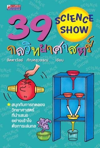 39-กลวิทยาศาสตร์-หน้าปก-ookbee