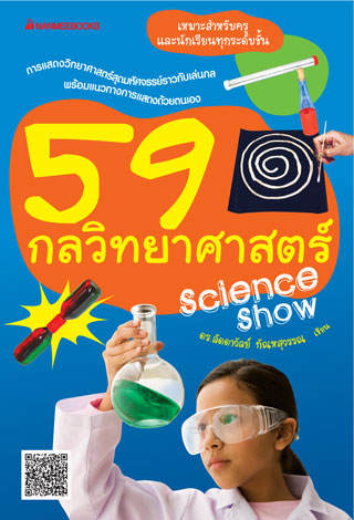 59-กลวิทยาศาสตร์-หน้าปก-ookbee
