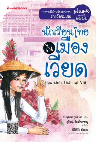 หน้าปก-นักเรียนไทยในเมืองเวียด-ookbee
