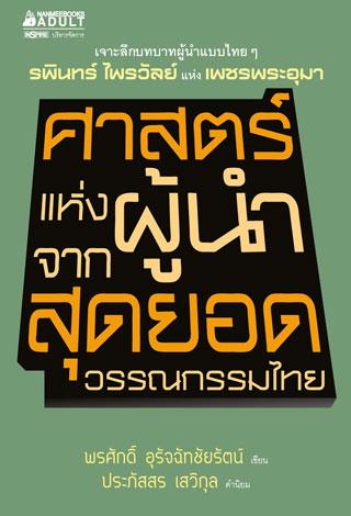 ศาสตร์แห่งผู้นำจากสุดยอดวรรณกรรมไทย-หน้าปก-ookbee