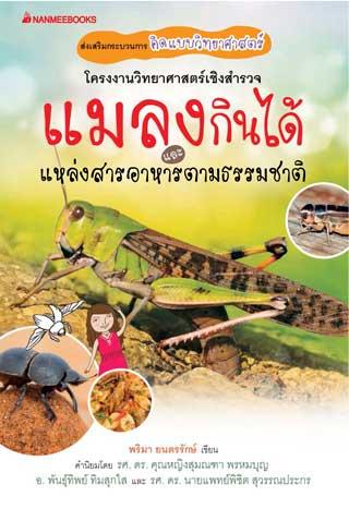 แมลงกินได้-และแหล่งสารอาหารตามธรรมชาติ-ฉบับภาษาไทย-หน้าปก-ookbee