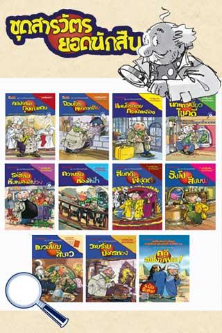 หน้าปก-boxset-ชุดสารวัตรยอดนักสืบ-10-เล่ม-ookbee