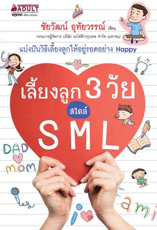เลี้ยงลูกสามวัยสไตล์-SML-หน้าปก-ookbee