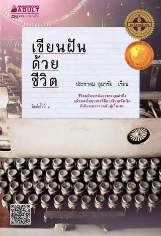 หน้าปก-เขียนฝันด้วยชีวิต-ookbee