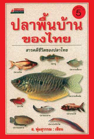 หน้าปก-ปลาพื้นบ้านของไทย-ookbee