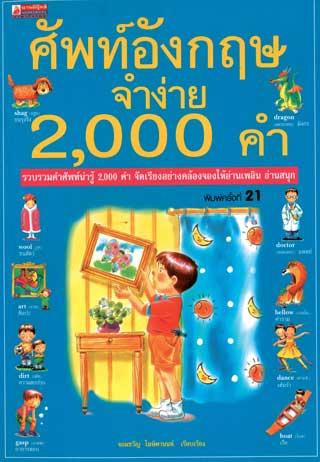 ศัพท์ภาษาอังกฤษจำง่าย 2,000 คำ