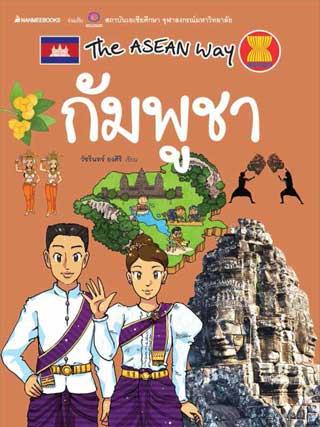 The-Asean-Way-:-กัมพูชา-หน้าปก-ookbee