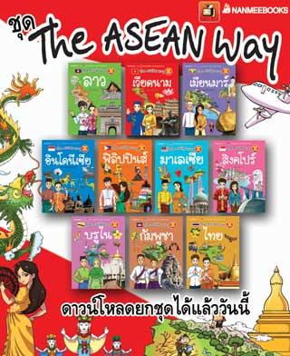 หน้าปก-boxset-หนังสือชุด-the-asean-way-ookbee
