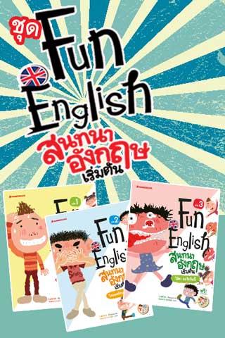 Boxset หนังสือชุด Fun English สนทนาอังกฤษเริ่มต้น