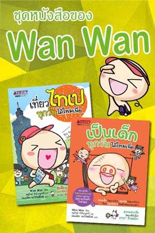 Boxset หนังสือชุด WanWan