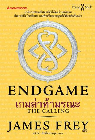 หน้าปก-endgame-the-calling-เกมล่าท้ามรณะ-เล่ม-1-ookbee