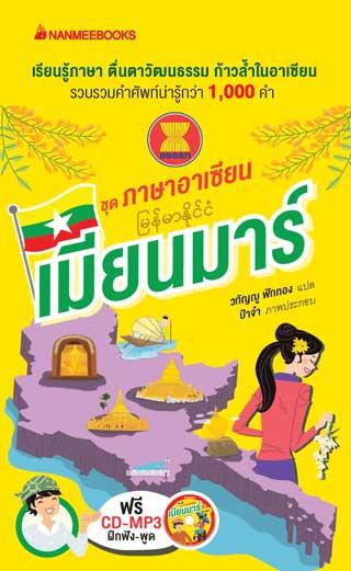 หน้าปก-เมียนมาร์-ชุดภาษาอาเซียน-ookbee