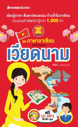 เวียดนาม-:-ชุดภาษาอาเซียน-หน้าปก-ookbee