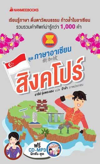 หน้าปก-สิงคโปร์-ชุดภาษาอาเซียน-ookbee