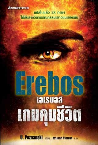 หน้าปก-เอเรบอส-เกมคุมชีวิต-erebos-ookbee