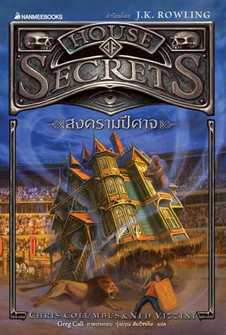 หน้าปก-สงครามปีศาจ-house-of-secrets-เล่ม-2-ookbee
