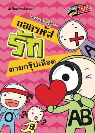 มหัศจรรย์กรุ๊ปเลือด:--ถอดรหัสรักตามกรุ๊ปเลือด-หน้าปก-ookbee
