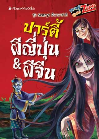 หน้าปก-scary-ผีนานาชาติ-ปาร์ตี้ผีญี่ปุ่นผีจีน-ookbee